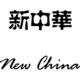 new-china