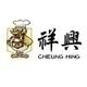 cheung-hing-restaurant