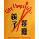 city-chopsticks