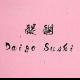 daigo-sushi