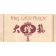 big-lantern