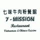 7-mission-restaurant