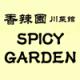 spicy-garden
