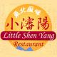 little-shen-yang-restaurant-closed