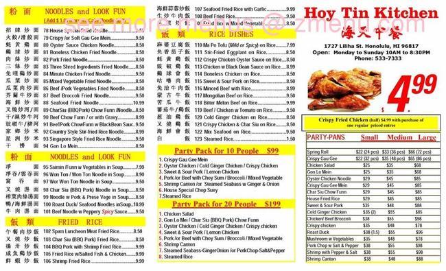 online menu of hoy tin chop suey restaurant honolulu