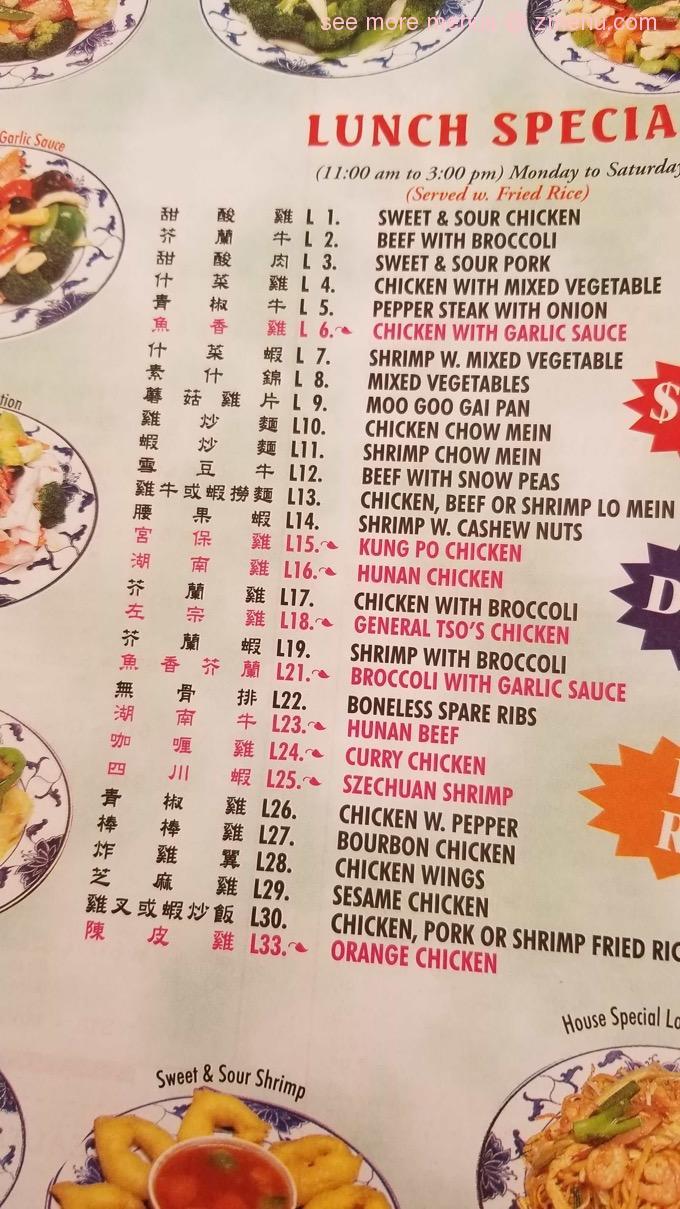 online menu of taste of china restaurant carrollton