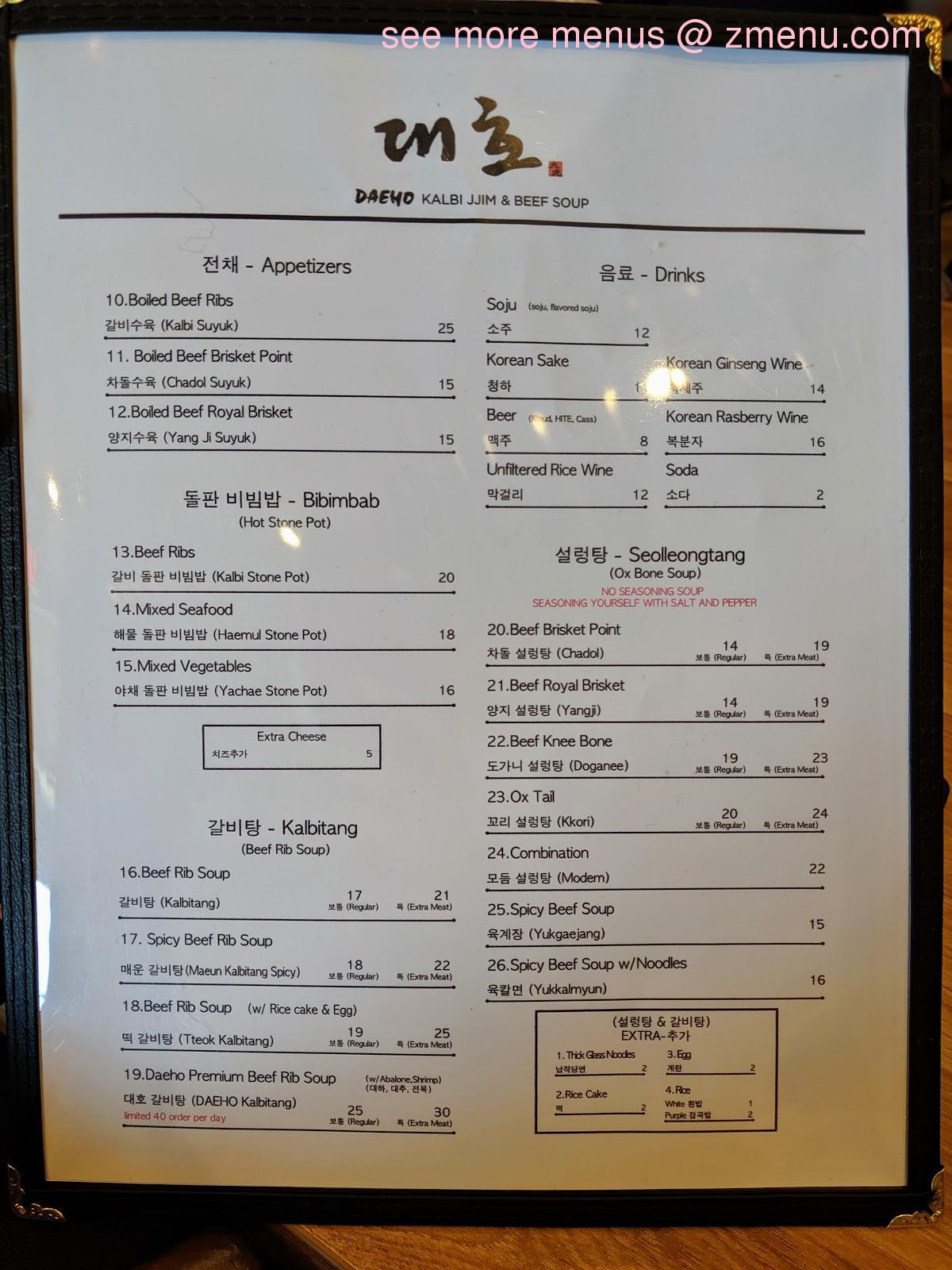 Online Menu Of Daeho Kalbi Jjim Beef Soup Restaurant Milpitas California 95035 Zmenu