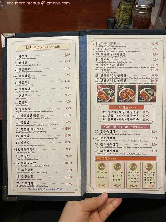 online menu of dong bo sung restaurant fort lee new