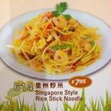 singapore-style-rice-stick